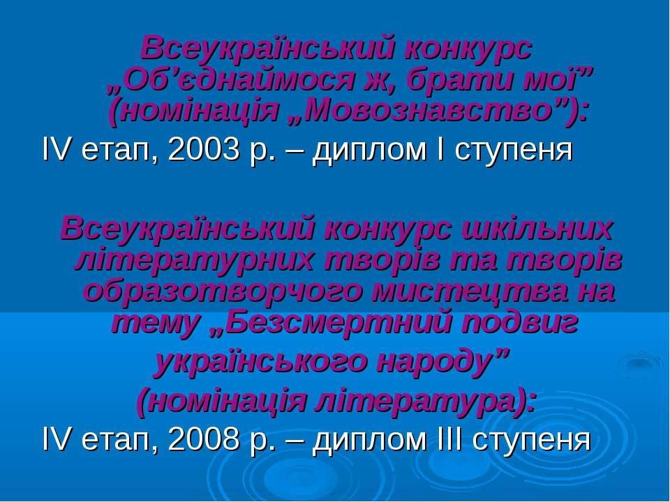 """Всеукраїнський конкурс """"Об'єднаймося ж, брати мої"""" (номінація """"Мовознавство"""")..."""