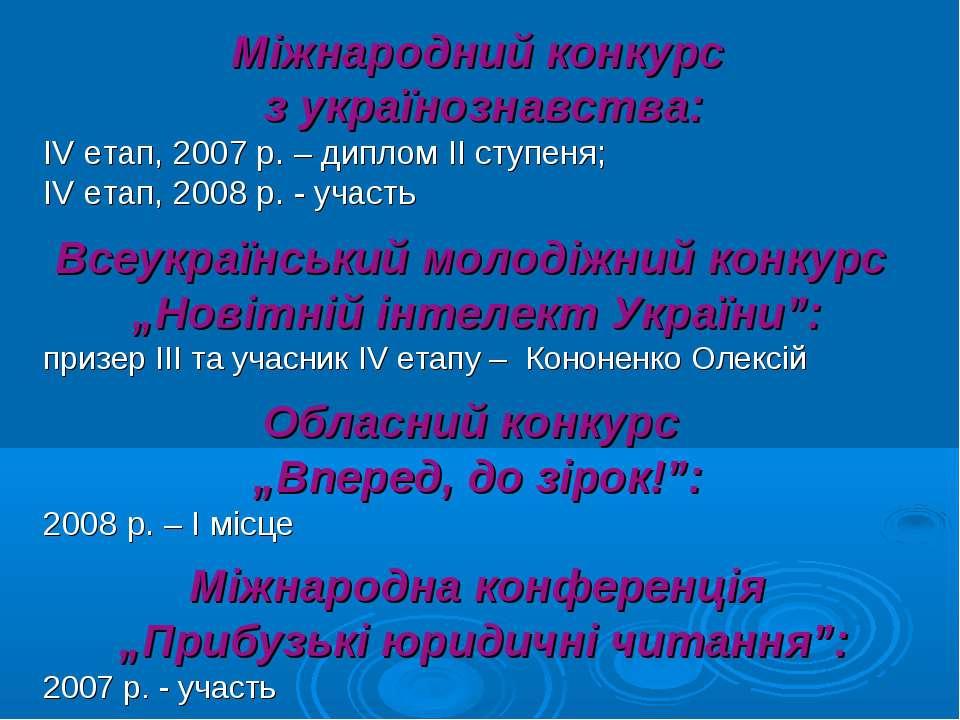 Міжнародний конкурс з українознавства: IV етап, 2007 р. – диплом ІІ ступеня; ...