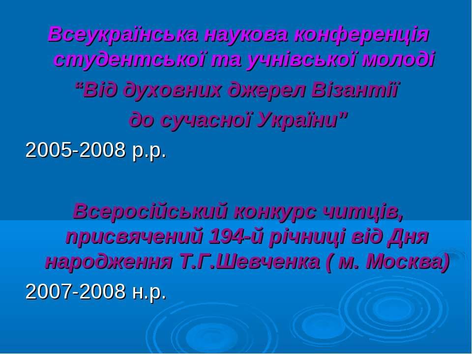 """Всеукраїнська наукова конференція студентської та учнівської молоді """"Від духо..."""