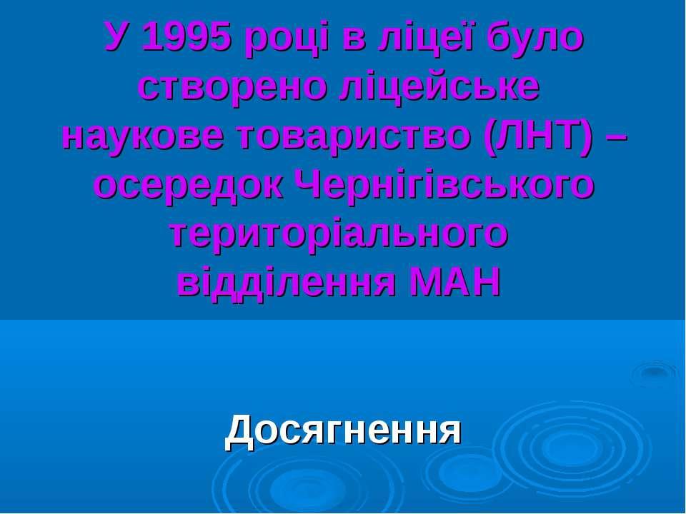 У 1995 році в ліцеї було створено ліцейське наукове товариство (ЛНТ) – осеред...