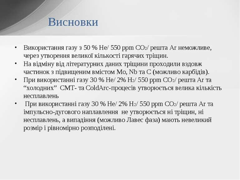 Використання газу з 50 % Не/ 550 ppm CO2/ решта Ar неможливе, через утворення...