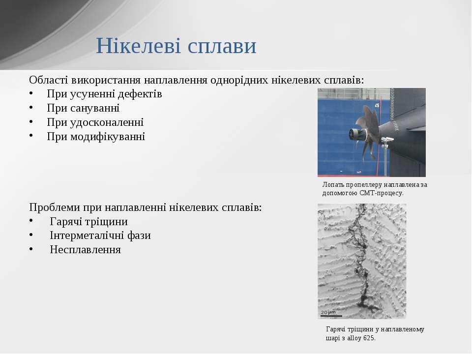 Області використання наплавлення однорідних нікелевих сплавів: При усуненні д...