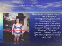 Мойсік Наталія, 25 років. Після родів ппоправилася до 115 кг. Сиділа на багат...