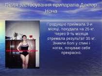 Після застосування припаратів Доктор Нона Продукцію приймала 3-и місяці, поху...