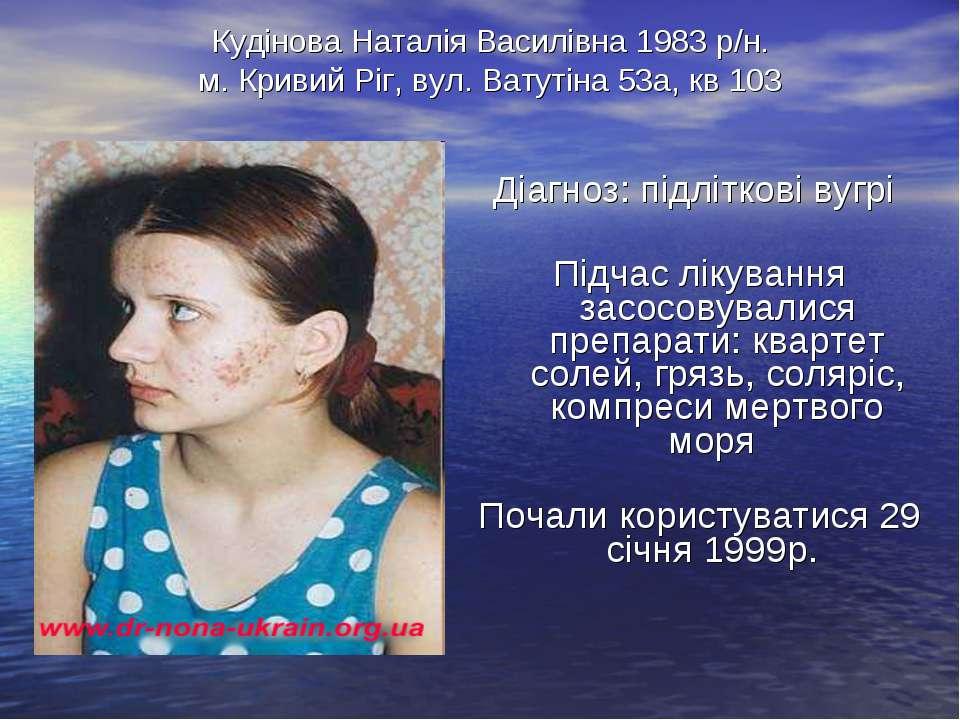 Кудінова Наталія Василівна 1983 р/н. м. Кривий Ріг, вул. Ватутіна 53а, кв 103...