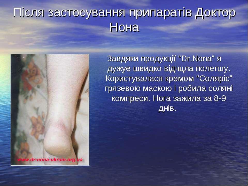 """Після застосування припаратів Доктор Нона Завдяки продукції """"Dr.Nona"""" я дужуе..."""