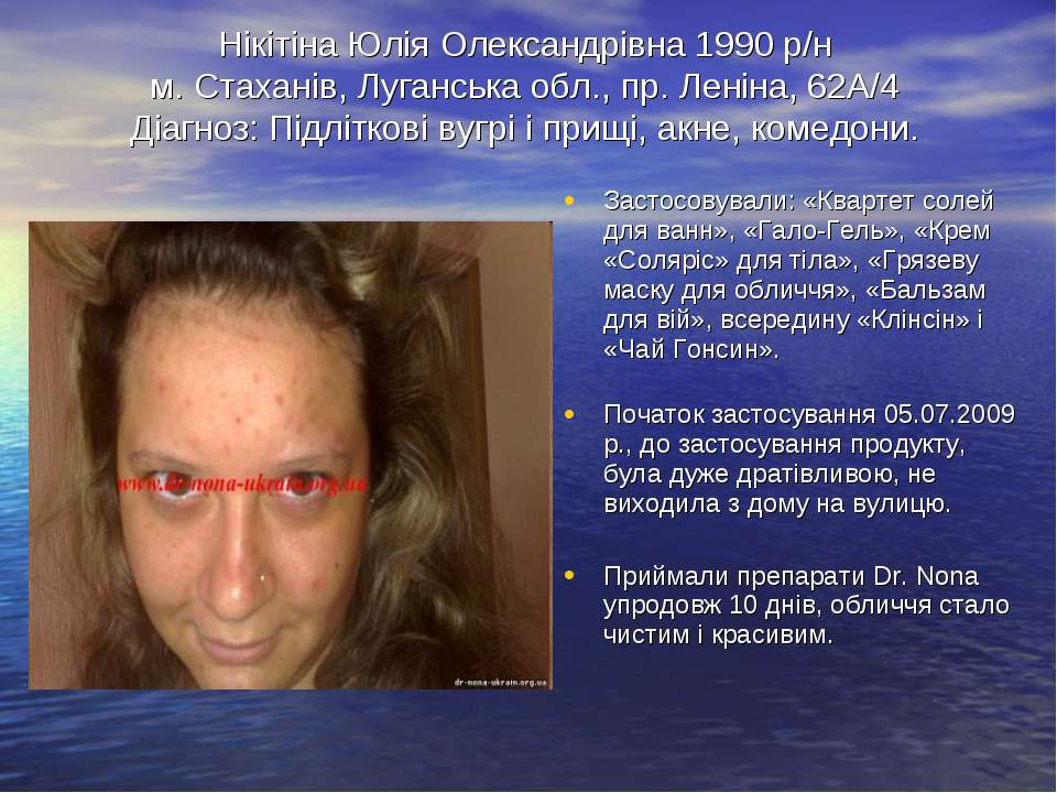 Нікітіна Юлія Олександрівна 1990 р/н м. Стаханів, Луганська обл., пр. Леніна,...