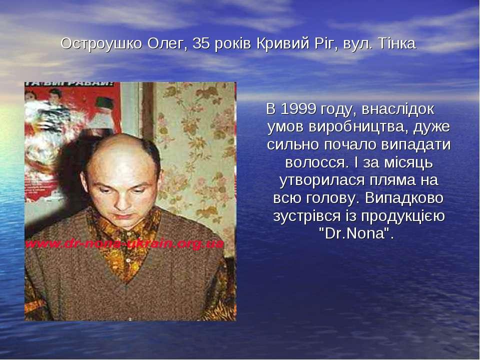 Остроушко Олег, 35 років Кривий Ріг, вул. Тінка В 1999 году, внаслідок умов в...