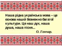 Наша рідна українська мова – це основа нашої безмежно багатої культури. Це на...