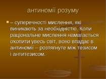 антиномії розуму – суперечності мислення, які виникають за необхідністю. Коли...