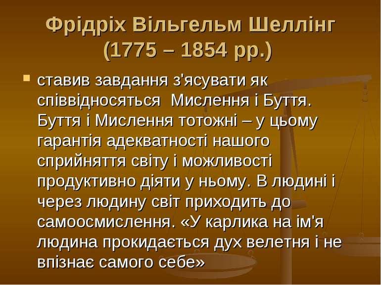 Фрідріх Вільгельм Шеллінг (1775 – 1854 рр.) ставив завдання з'ясувати як спів...