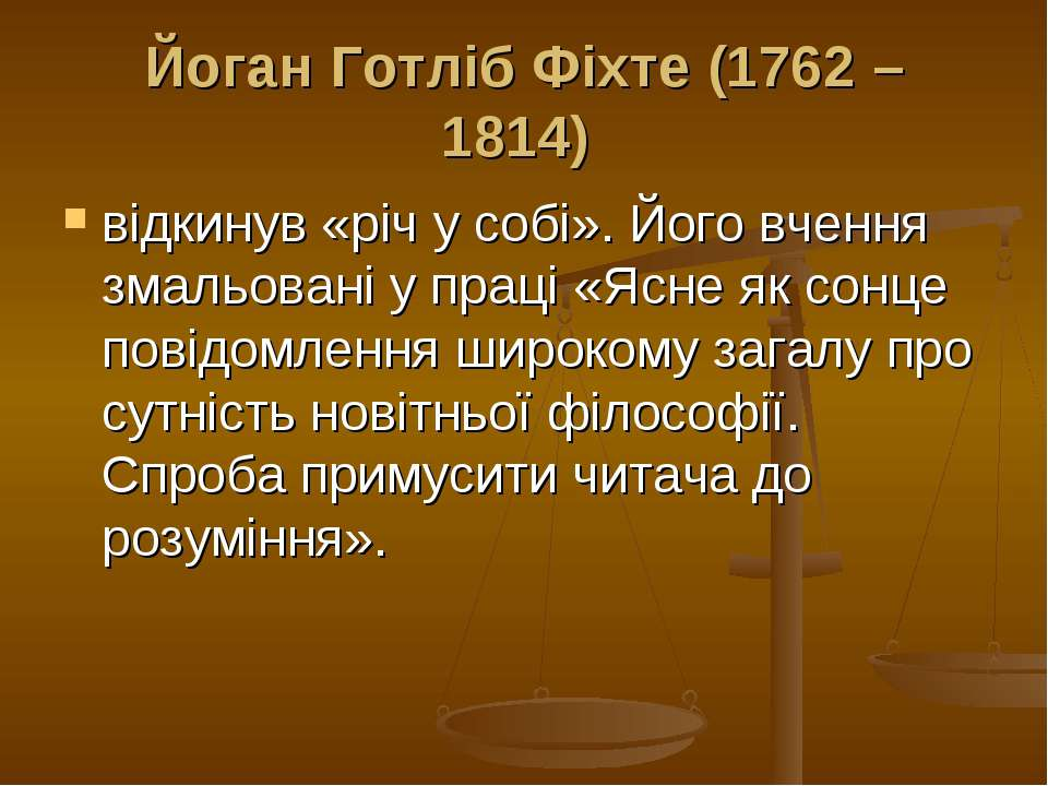 Йоган Готліб Фіхте (1762 – 1814) відкинув «річ у собі». Його вчення змальован...