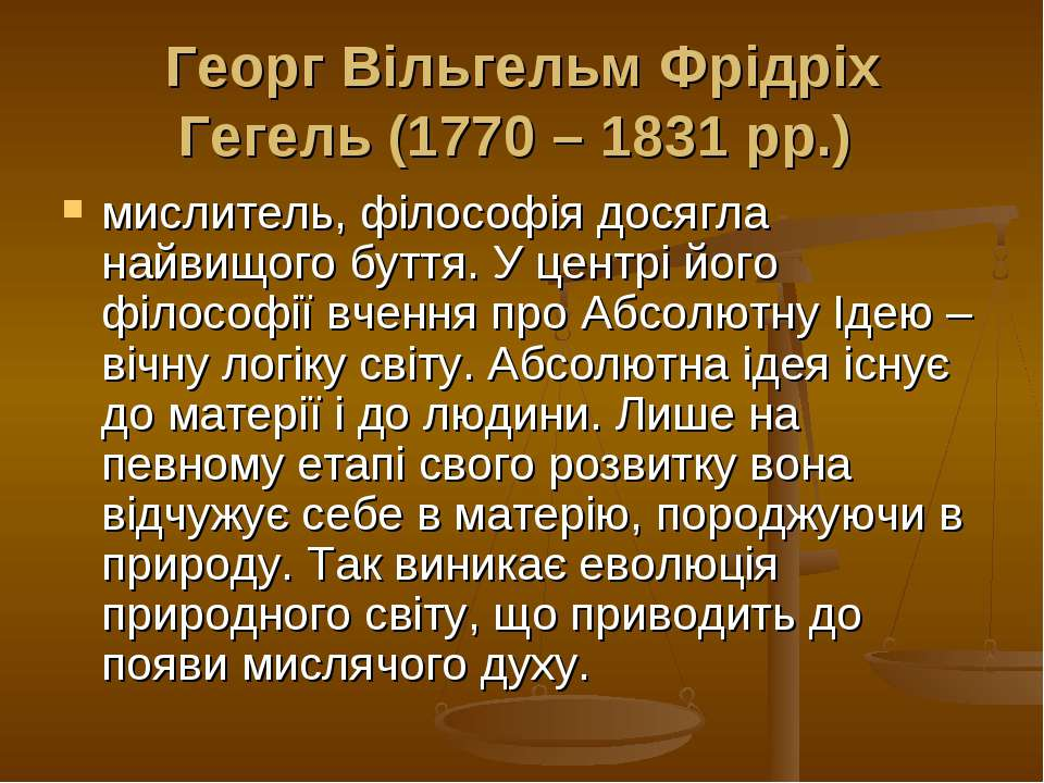Георг Вільгельм Фрідріх Гегель (1770 – 1831 рр.) мислитель, філософія досягла...