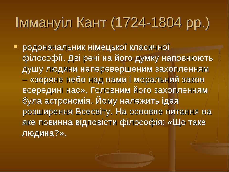 Іммануіл Кант (1724-1804 рр.) родоначальник німецької класичної філософії. Дв...