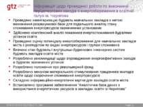 Інформація щодо проведеної роботи по виконанню першочергових заходів з енерго...