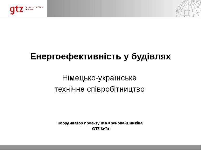 Енергоефективність у будівлях Німецько-українське технічне співробітництво Ко...