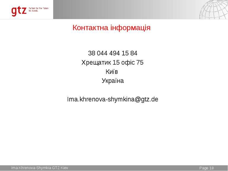Контактна інформація 38 044 494 15 84 Хрещатик 15 офіс 75 Київ Україна Ima.kh...