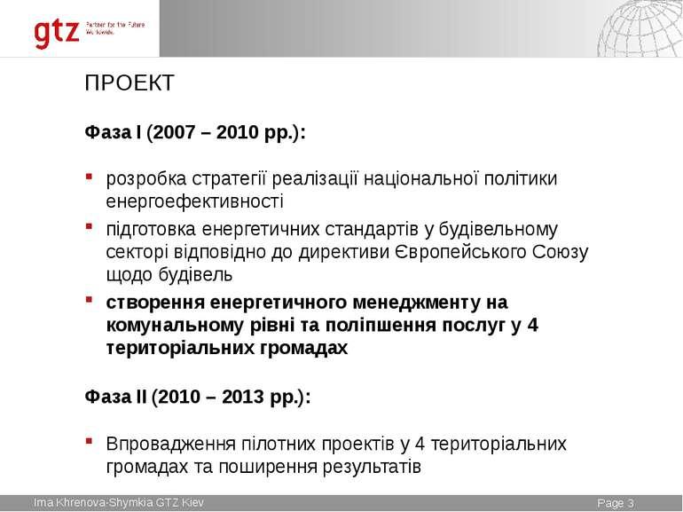 ПРОЕКТ Фаза I (2007 – 2010 рр.): розробка стратегії реалізації національної п...