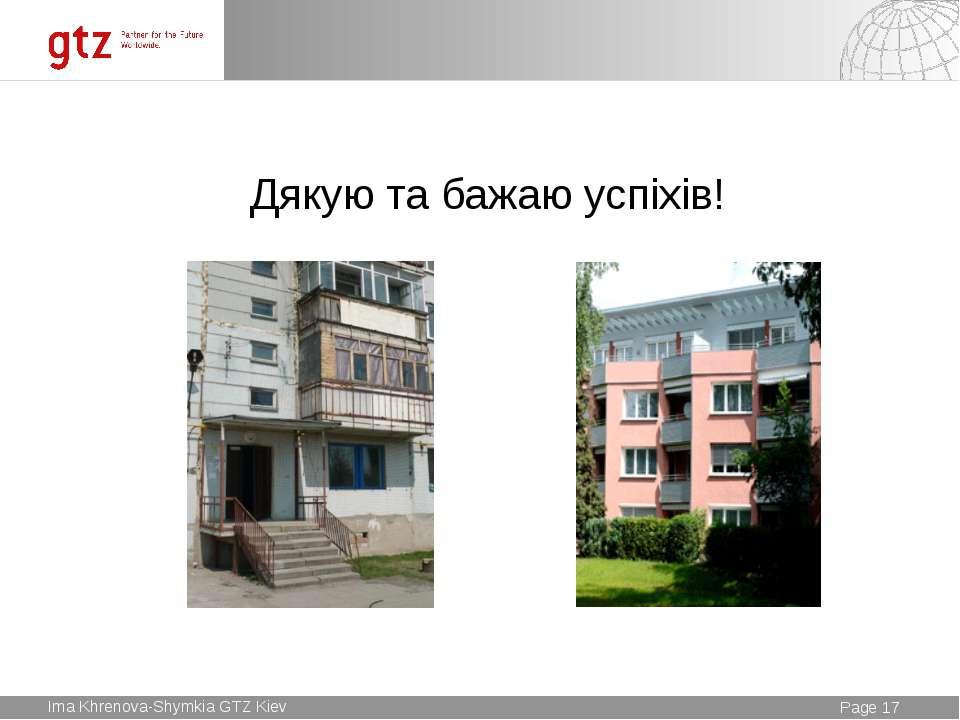 Дякую та бажаю успіхів! * Seite * Page * Ima Khrenova-Shymkia GTZ Kiev