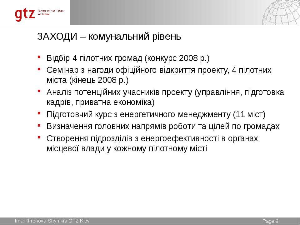 ЗАХОДИ – комунальний рівень Відбір 4 пілотних громад (конкурс 2008 р.) Семіна...