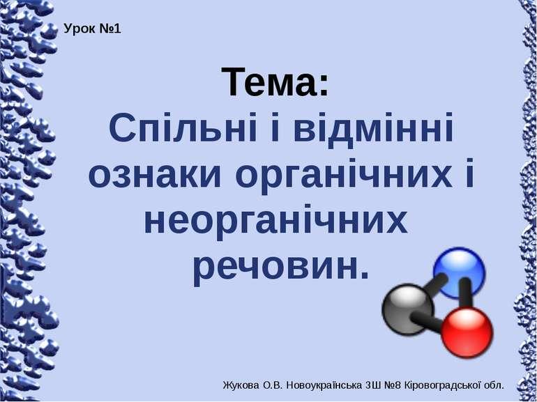 Тема: Спільні і відмінні ознаки органічних і неорганічних речовин. Урок №1 Жу...