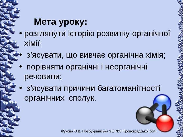 Мета уроку: розглянути історію розвитку органічної хімії; з'ясувати, що вивча...