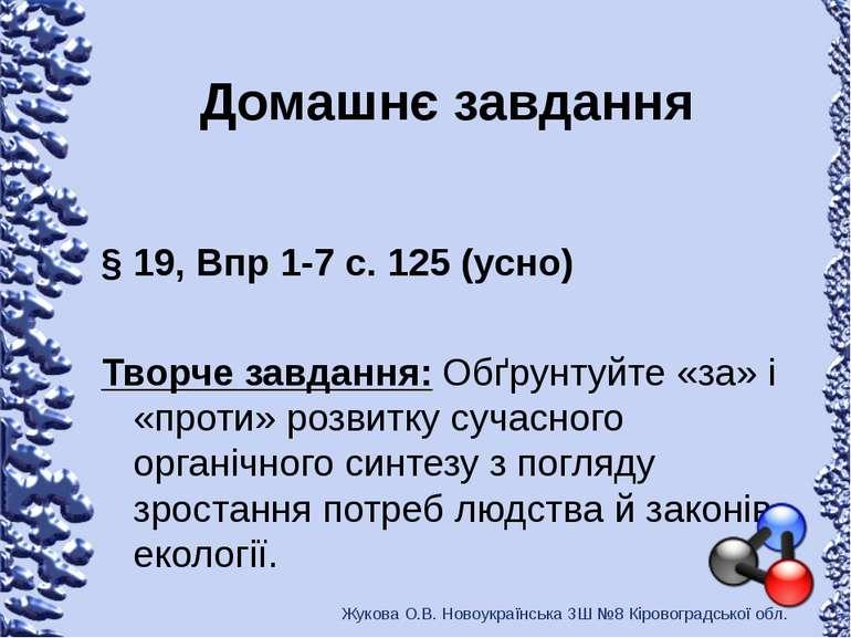 Домашнє завдання § 19, Впр 1-7 с. 125 (усно)  Творче завдання: Обґрунтуйте «...