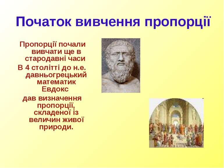 Початок вивчення пропорції Пропорції почали вивчати ще в стародавні часи В 4 ...
