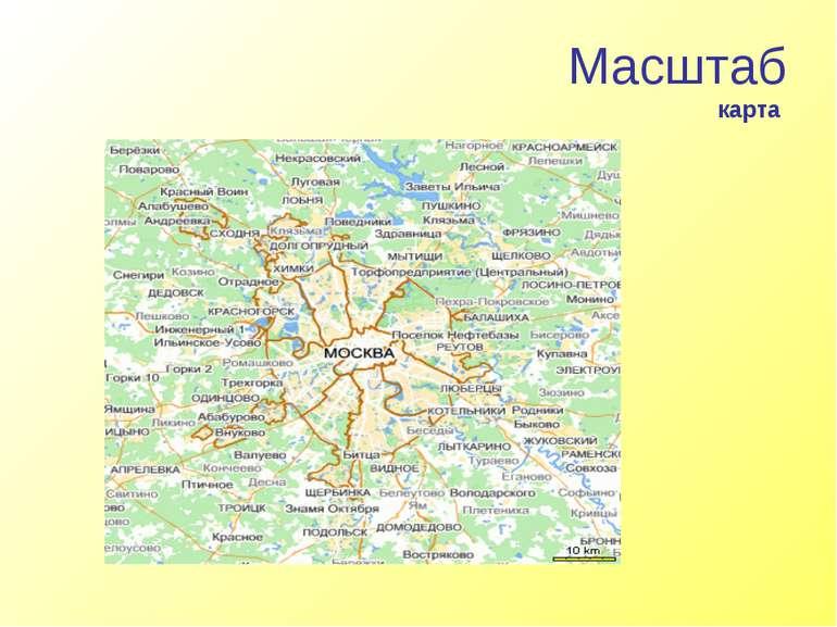 Масштаб карта