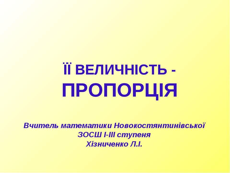 Вчитель математики Новокостянтинівської ЗОСШ І-ІІІ ступеня Хізниченко Л.І. ЇЇ...