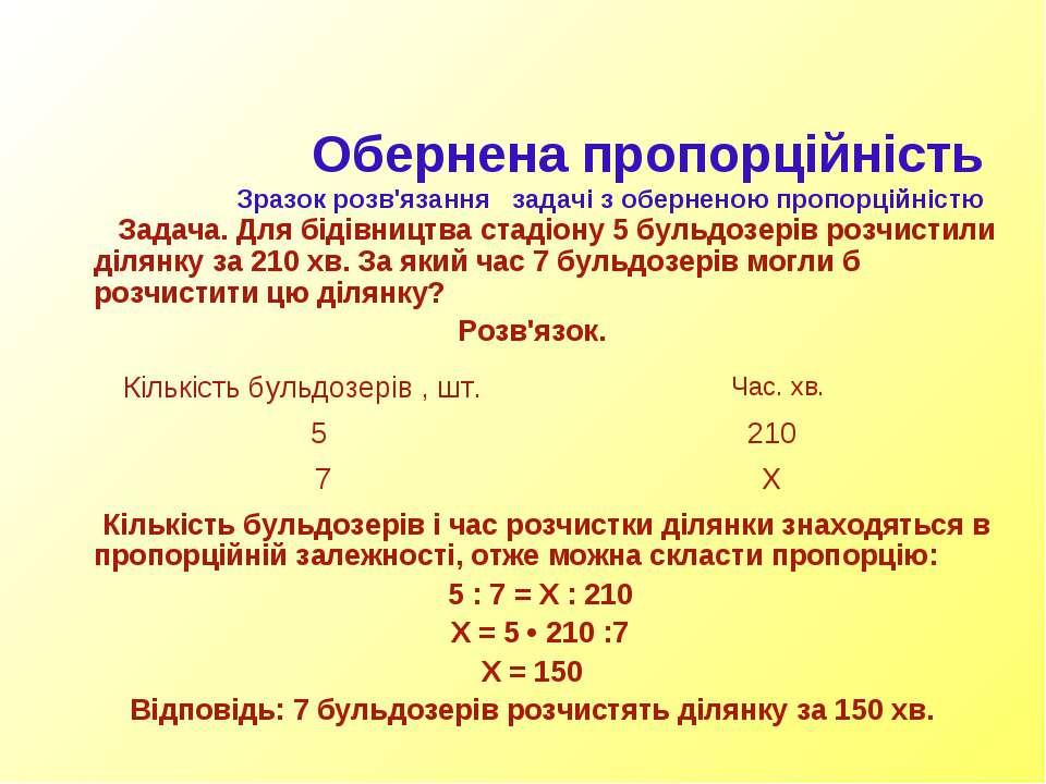 Обернена пропорційність Зразок розв'язання задачі з оберненою пропорційністю ...