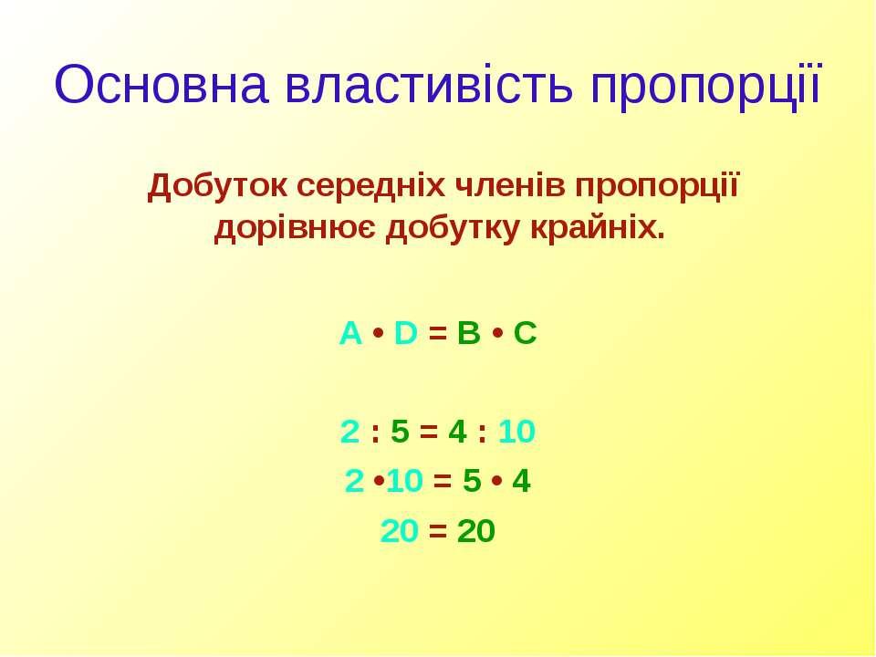 Основна властивість пропорції Добуток середніх членів пропорції дорівнює добу...