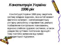 Конституція України 1996 рік Конституція України 1996 року закріпила систему ...