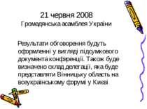 21 червня 2008 Громадянська асамблея України Результати обговорення будуть оф...