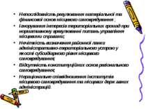Непослідовність регулювання матеріальної та фінансової основ місцевого самовр...
