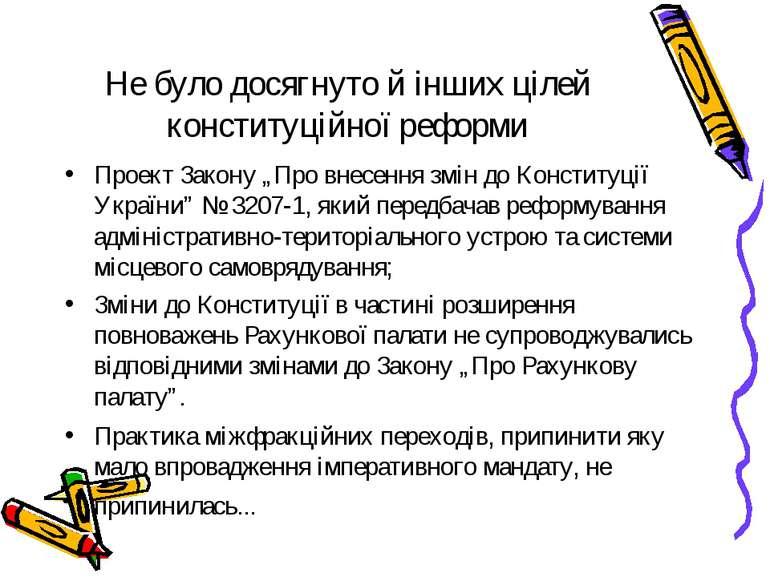 """Не було досягнуто й інших цілей конституційної реформи Проект Закону """"Про вне..."""