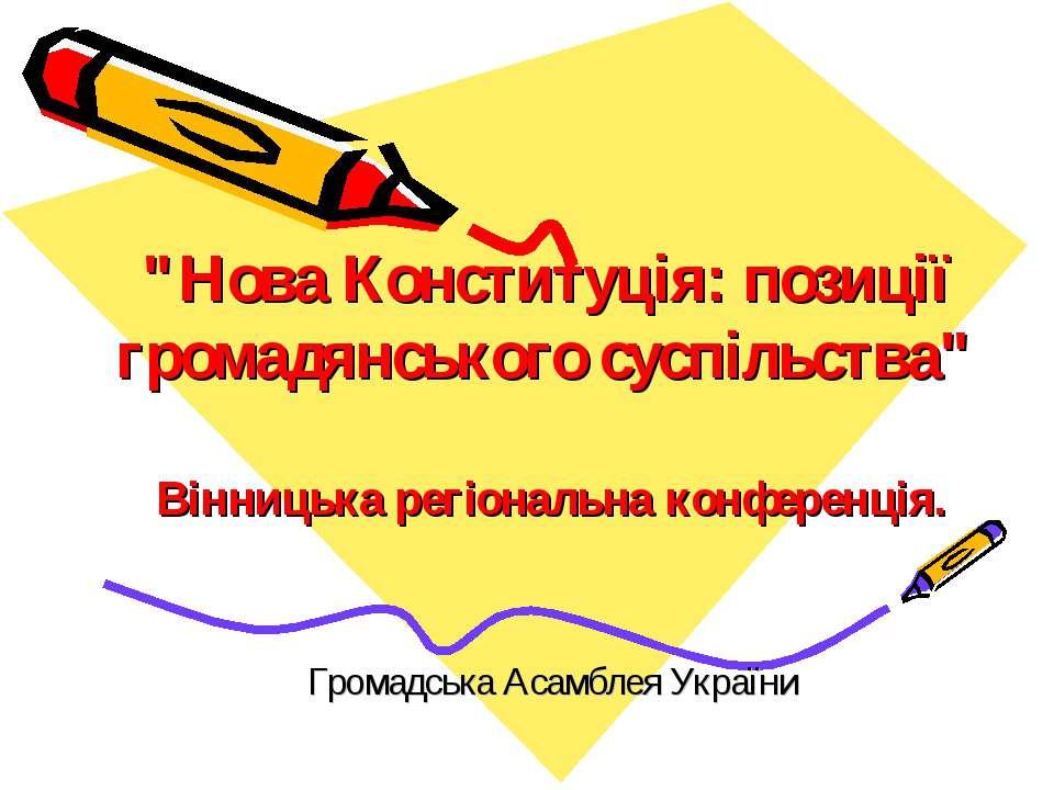 """""""Нова Конституція: позиції громадянського суспільства"""" Вінницька регіональна ..."""