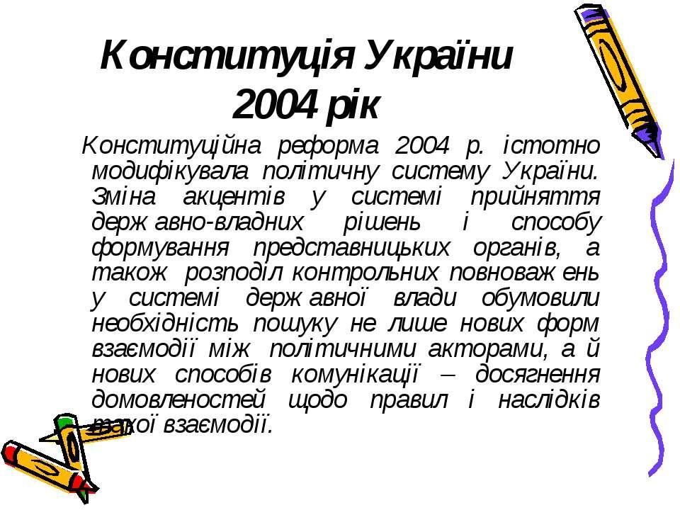 Конституція України 2004 рік Конституційна реформа 2004 р. істотно модифікува...