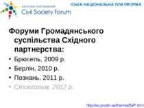 Форуми Громадянського суспільства Східного партнерства:Форуми Громадянського ...