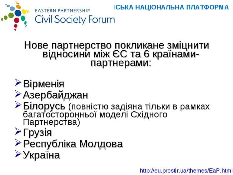 Нове партнерство покликане зміцнити відносини між ЄС та 6 країнами-партнерами...