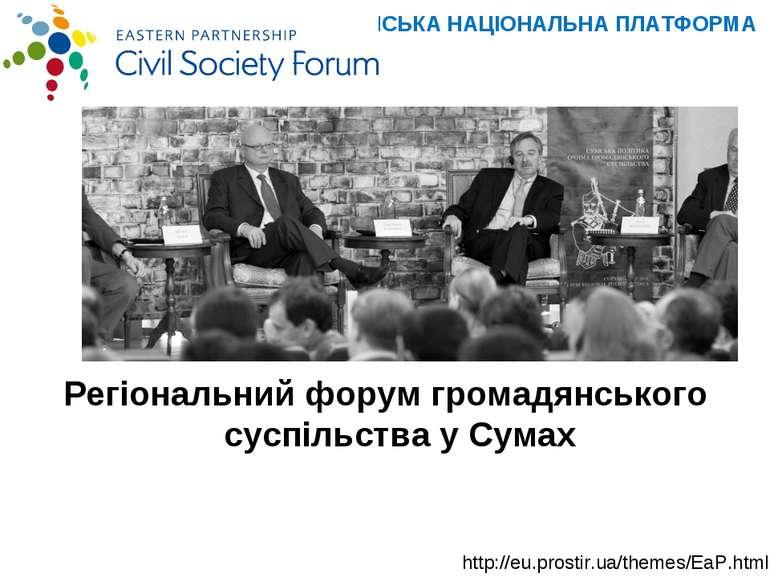 Регіональний форум громадянського суспільства у СумахРегіональний форум грома...