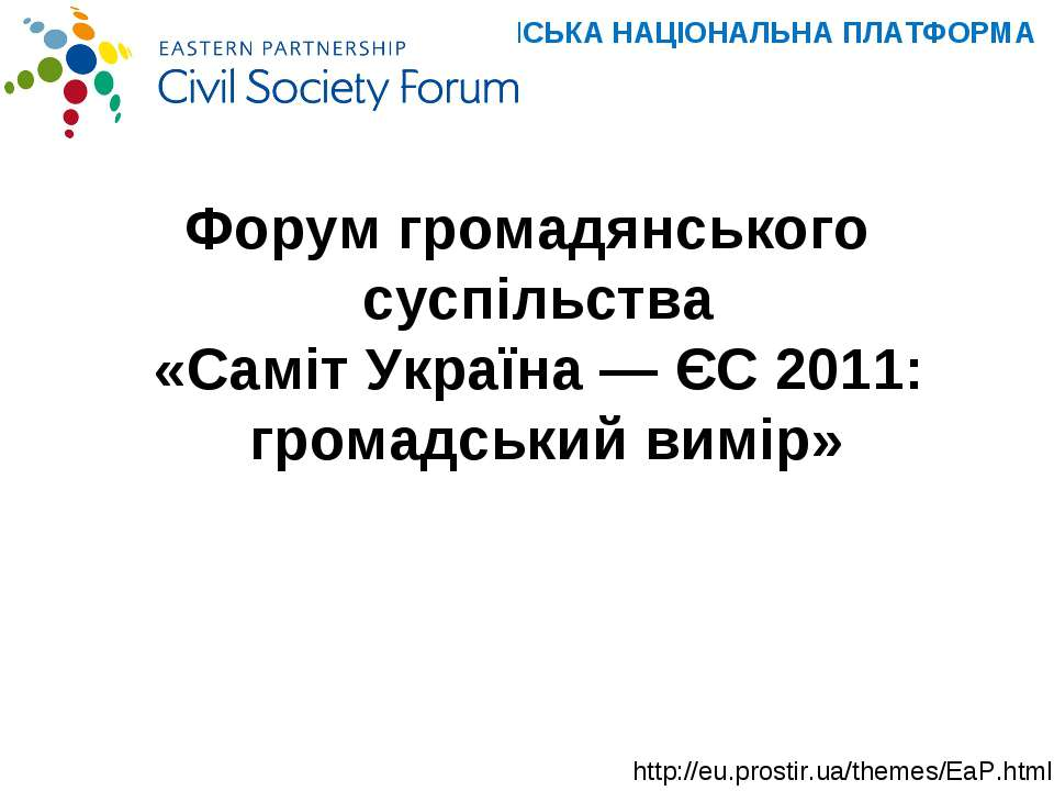 Форум громадянського суспільства «Саміт Україна — ЄС 2011: громадський вимір»...
