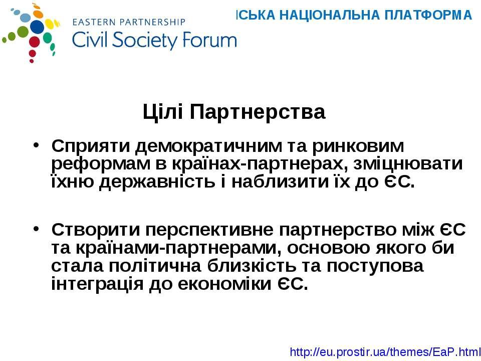 Сприяти демократичним та ринковим реформам в країнах-партнерах, зміцнювати їх...