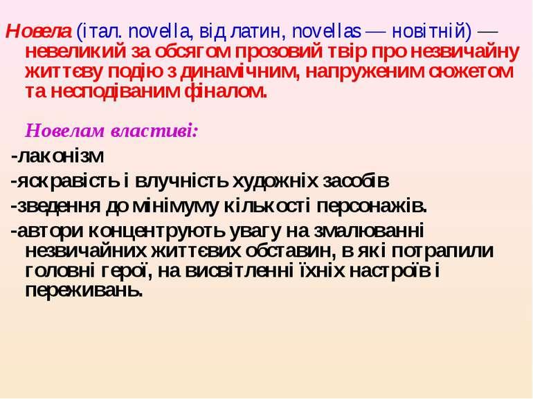 Новела (італ. novella, від латин, novellas — новітній) — невеликий за обсягом...