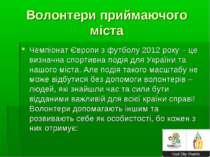 Волонтери приймаючого міста Чемпіонат Європи з футболу 2012 року – це визначн...