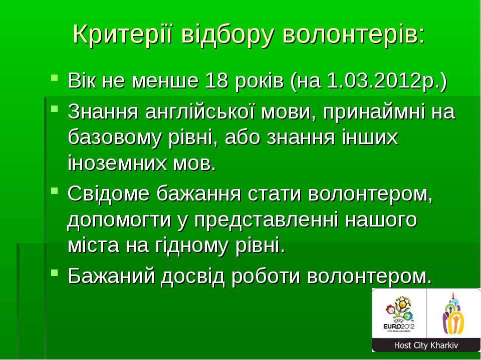 Критерії відбору волонтерів: Вік не менше 18 років (на 1.03.2012р.) Знання ан...