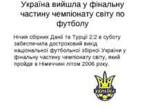 Україна вийшла у фінальну частину чемпіонату світу по футболу Нічия сбірних Д...