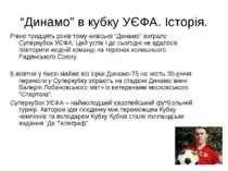 """""""Динамо"""" в кубку УЄФА. Історія. Рівно тридцять років тому київське """"Динамо"""" в..."""