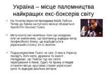 Україна – місце паломництва найкращих екс-боксерів світу На початку вересня п...