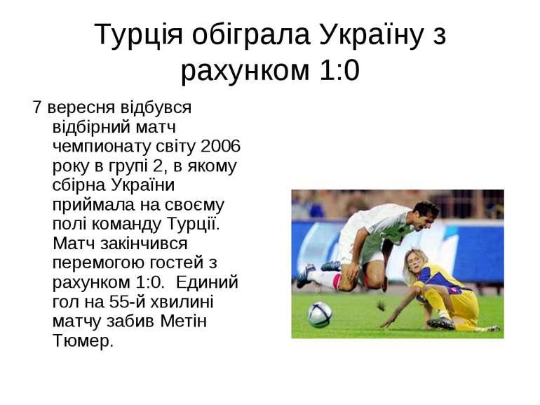 Турція обіграла Україну з рахунком 1:0 7 вересня відбувся відбірний матч чемп...
